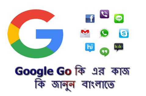 Google Go অসাধারন একটি এনড্রয়েড অ্যাপ