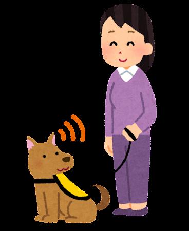 聴導犬のイラスト