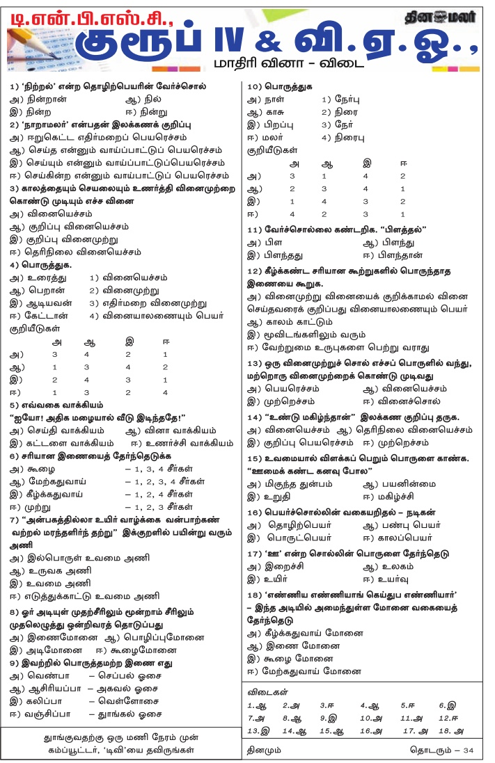 TNPSC Group 4 General Tamil 2017 Download as PDF