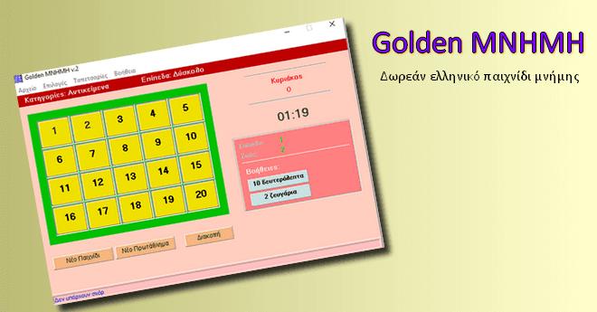 Golden MNHMH - Δωρεάν ελληνικό παιχνίδι μνήμης