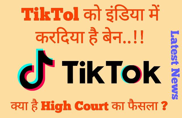 TikTok पर इंडिया में बेन - TikTok Banned In India