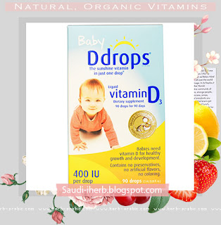 نقاط فيتامين D3 للاطفال