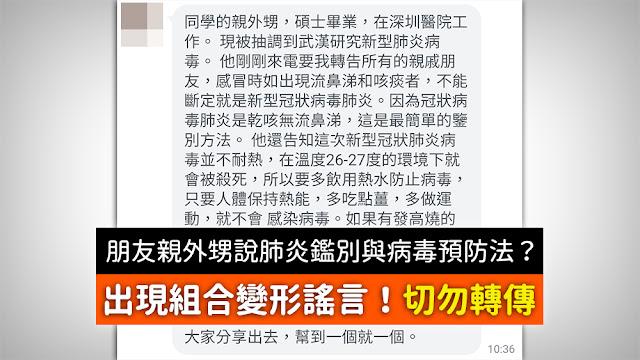 親外甥 碩士畢業 在深圳醫院工作 乾咳無流鼻涕 這是最簡單的鑑別方法 謠言 武漢 肺炎 病毒