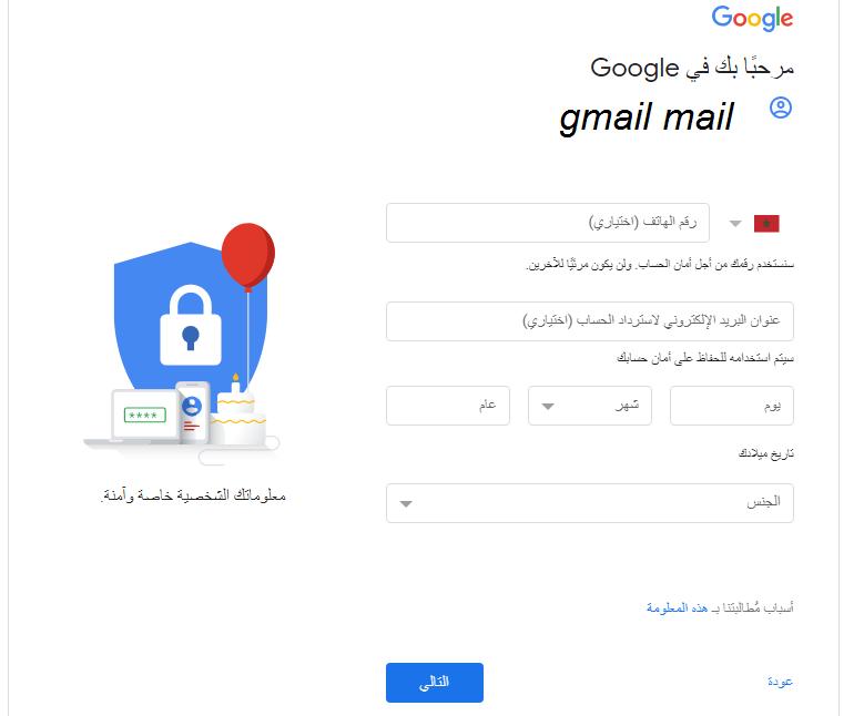 gmail mail