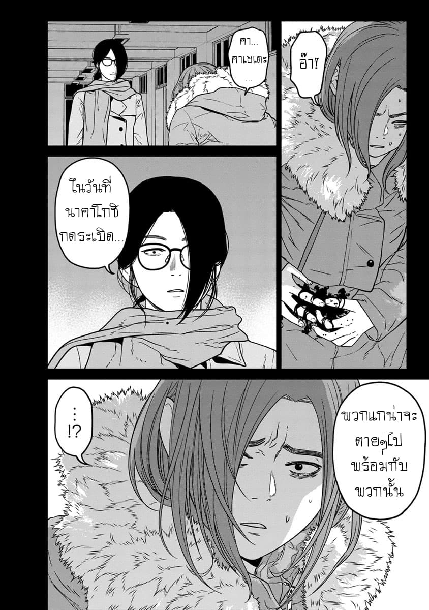 อ่านการ์ตูน Kyoushitsu Jibaku Club ตอนที่ 8 หน้าที่ 5