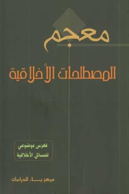 تحميل معجم المصطلحات الأخلاقية pdf مجموعة مؤلفين