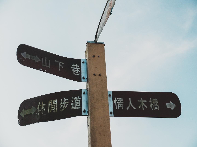 石岡五福臨門