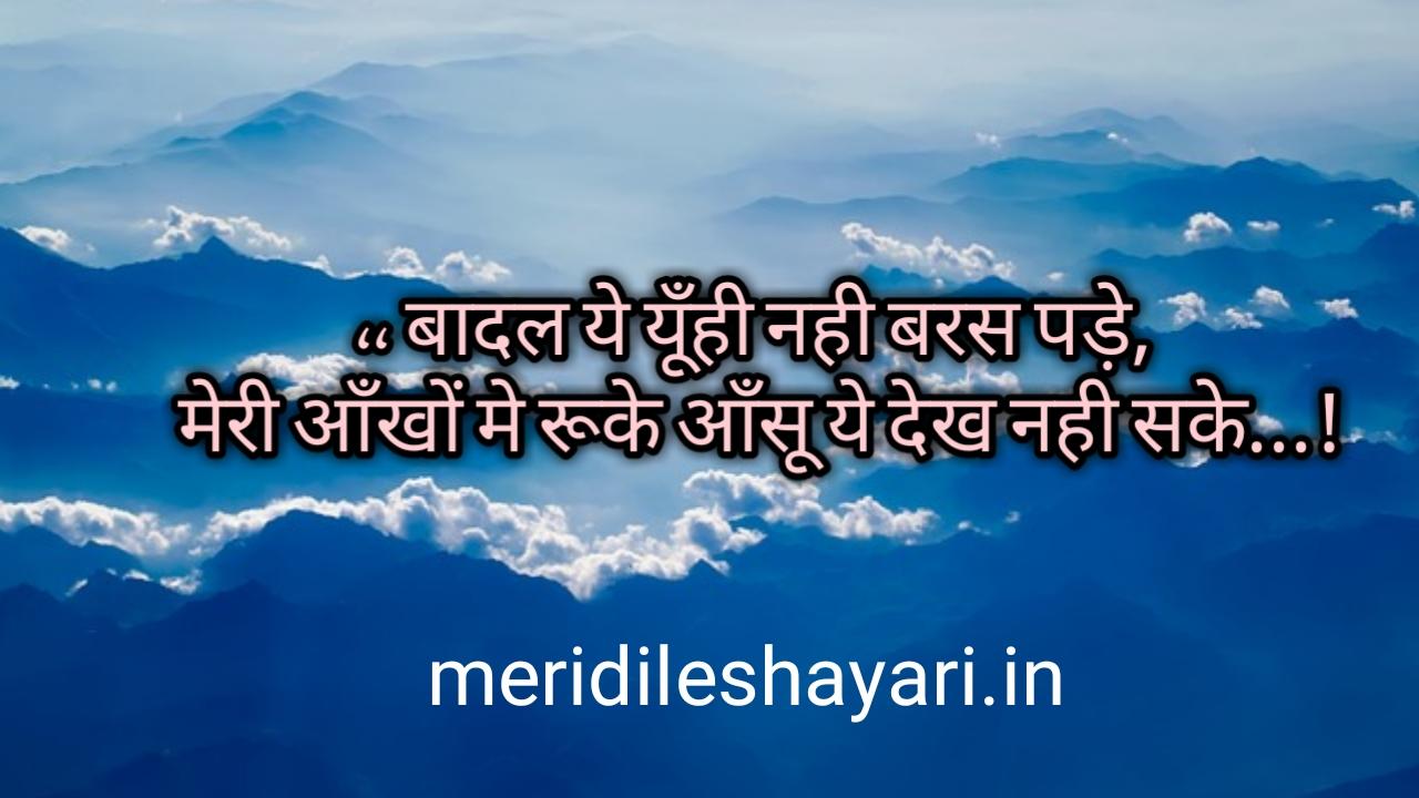 romantic barish shayari for girlfriend in hindi