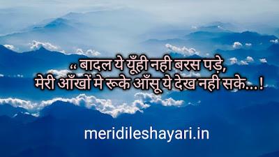 Barish Hindi Shayari , barish shayri,pehli barish shayari