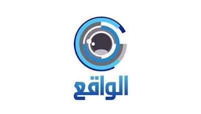 تردد قناة الواقع السعودية على النايل سات frequency-channel-alwakaa-tv