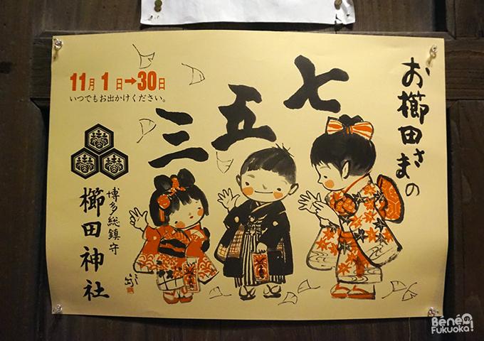 Affiche pour la fête de Shichi-go-san