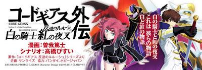 """Lanzado un capítulo prologo de """"Code Geass: Hangyaku no Lelouch Gaiden"""""""