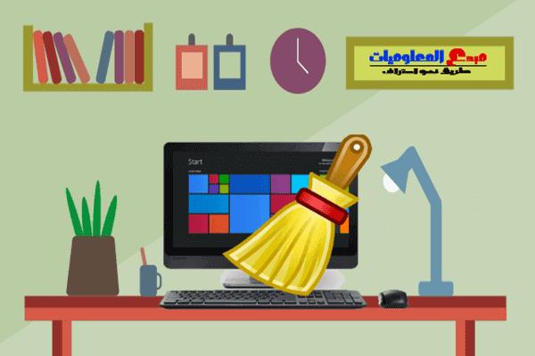 أفضل 10 برامج مجانية لتنظيف الكمبيوتر الشخصي لنظام التشغيل Windows 10،8،7 في عام 2020