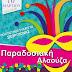 Αποκριάτικη γιορτή την Κυριακή στην Σκορπιώνα