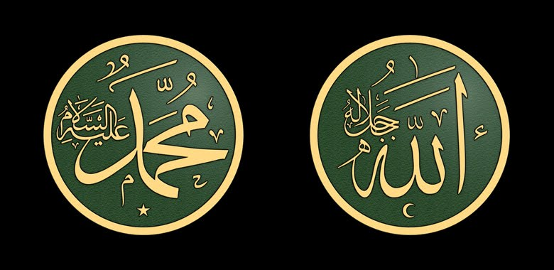 Allah muhammad images hd