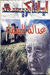 تحميل رواية عدالة السماء pdf - أجاثا كريستي