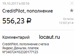 Выплата 556.23 рубля