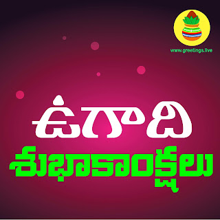 Ugadi greetings 2019