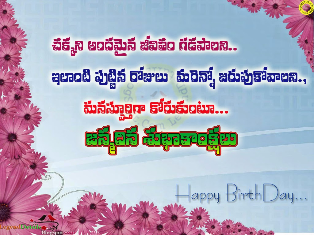 Telugu Birthday Wishes Greetings Sms Legendary Quotes