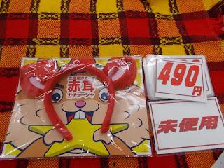 未使用品のカープ赤耳カチューシャは490円