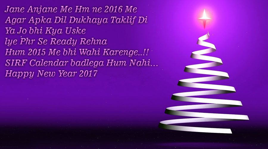 Best Happy New Year 2017 Messages - Wishes - SMS in Hindi ...