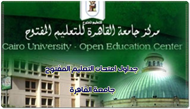 جداول امتحان التعليم المفتوح جامعة القاهرة - جداول امتحانات دور يناير 2019
