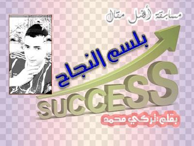 """بلسم النجاح.""""بقلم تريكي محمد"""" مسابقة أفضل مقال"""