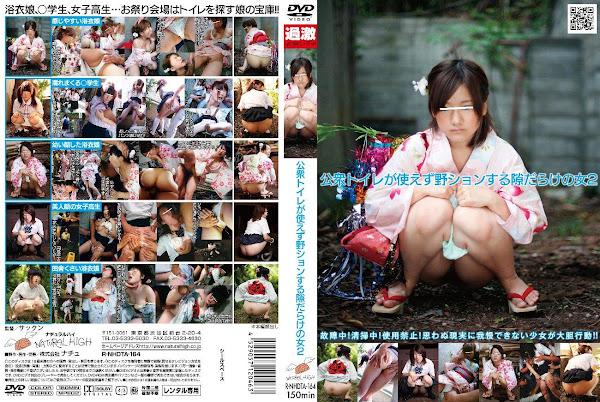 [NHDTA-164] Rape Shameless Lolita Peeing Outdoor Place – Ayu Sugiha_หนังโป๊เต็มแผ่น | UPX69 หี รูปโป๊ ภาพโป้ คลิปโป๊ หนังโป๊