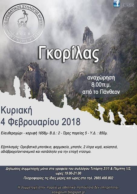 Στον Γκορίλα την Κυριακή ο Ορειβατικός Σύλλογος Ηγουμενίτσας