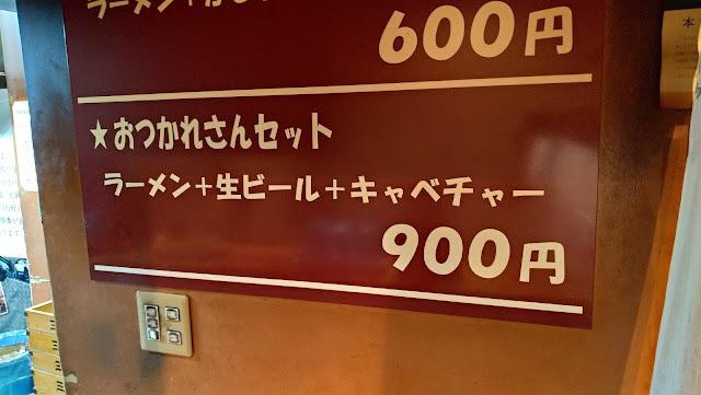 長崎駅前おすすめらーめん屋をご案内!らーめん屋 政 おつかれサンセットとは