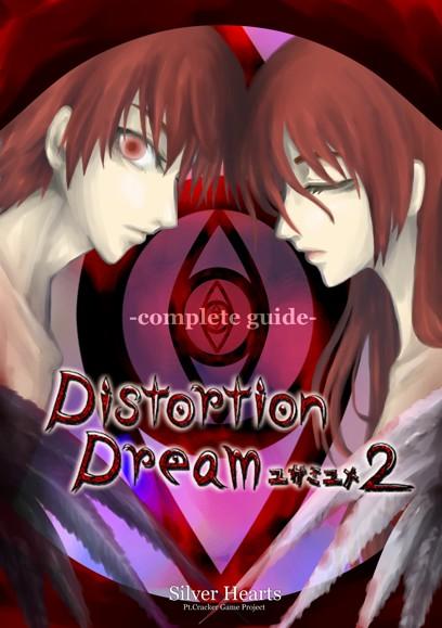 DistortionDreamユガミユメ2-コンプリートガイド-表紙見本