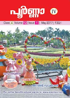 Kerala padavali padanasahayi standard 4