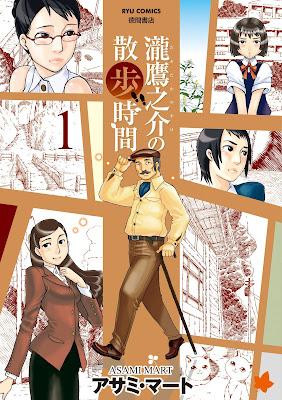 [Manga] 瀧鷹之介の散歩時間 第01巻 [Taki Takanosuke no Sanpo Vol 01] Raw Download