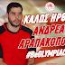 Και τυπικά Αραπακόπουλος και Κόντης στον Ολυμπιακό