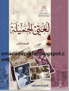 كتاب مادة اللغة العربية للصف العاشر الفصل الدراسي الاول 2018-2019