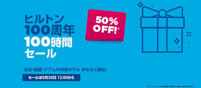 活動正式開始:Hilton希爾頓100小時限時搶購 日本、韓國、關島地區酒店5折!