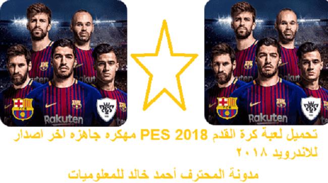 تحميل لعبة كرة القدم PES 2018 مهكره جاهزه اخر اصدار للاندرويد