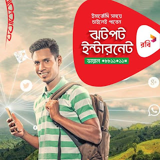 Robi Emergency Internet Balence