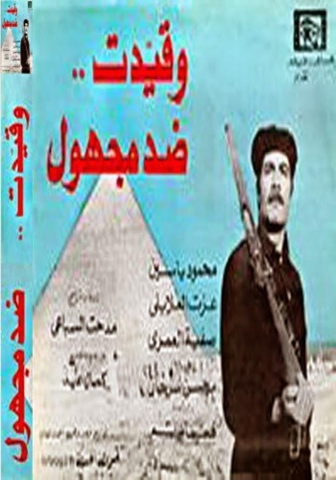 مشاهدة وتحميل فيلم وقيدت ضد مجهول 1981 اون لاين - W Qoidat Ded Maghool