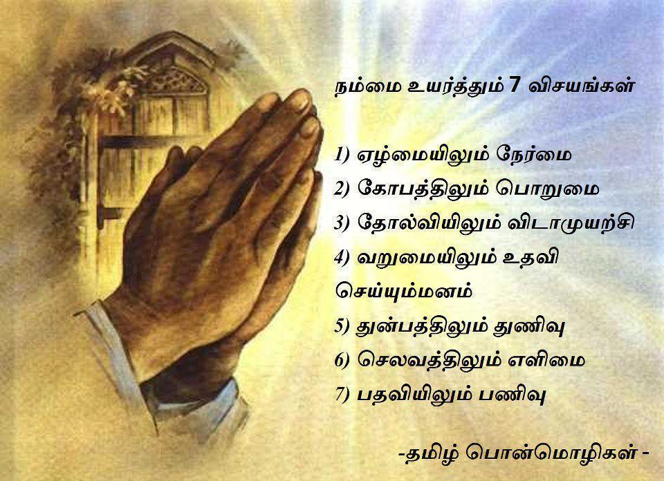 Seven Things To Success In Your Life Tamil Quotes Tamil Quotes