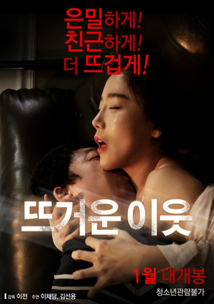 Nonton Film Online Hot Neighbor (2016)