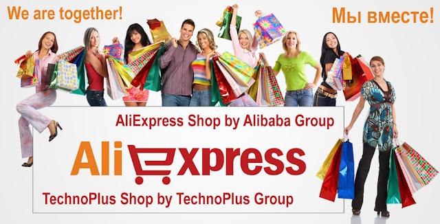 Алиэкспресс наглядно демонстрирует выгодность и надежность покупок в интернете.