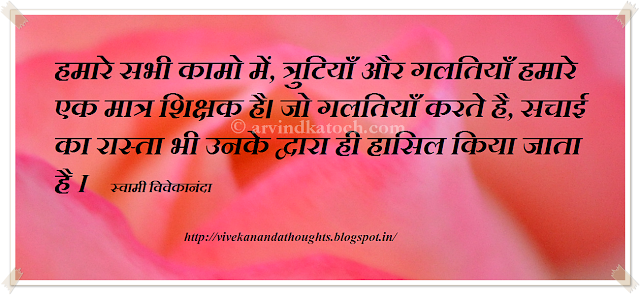 Vivakananda, Hindi Thought, Quote, Errors, Mistakes, Teachers