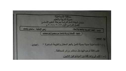 امتحان اللغة العربية محافظة الاسماعيلية الثالث الاعدادى 2018 ترم اول