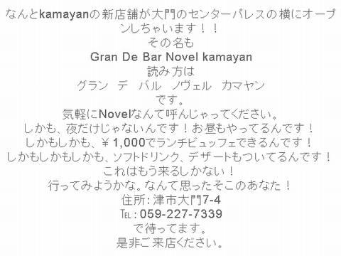 HP情報 Gran De Bar Novel kamayan(グラン・デ・バル・ノヴェル・カマヤン)