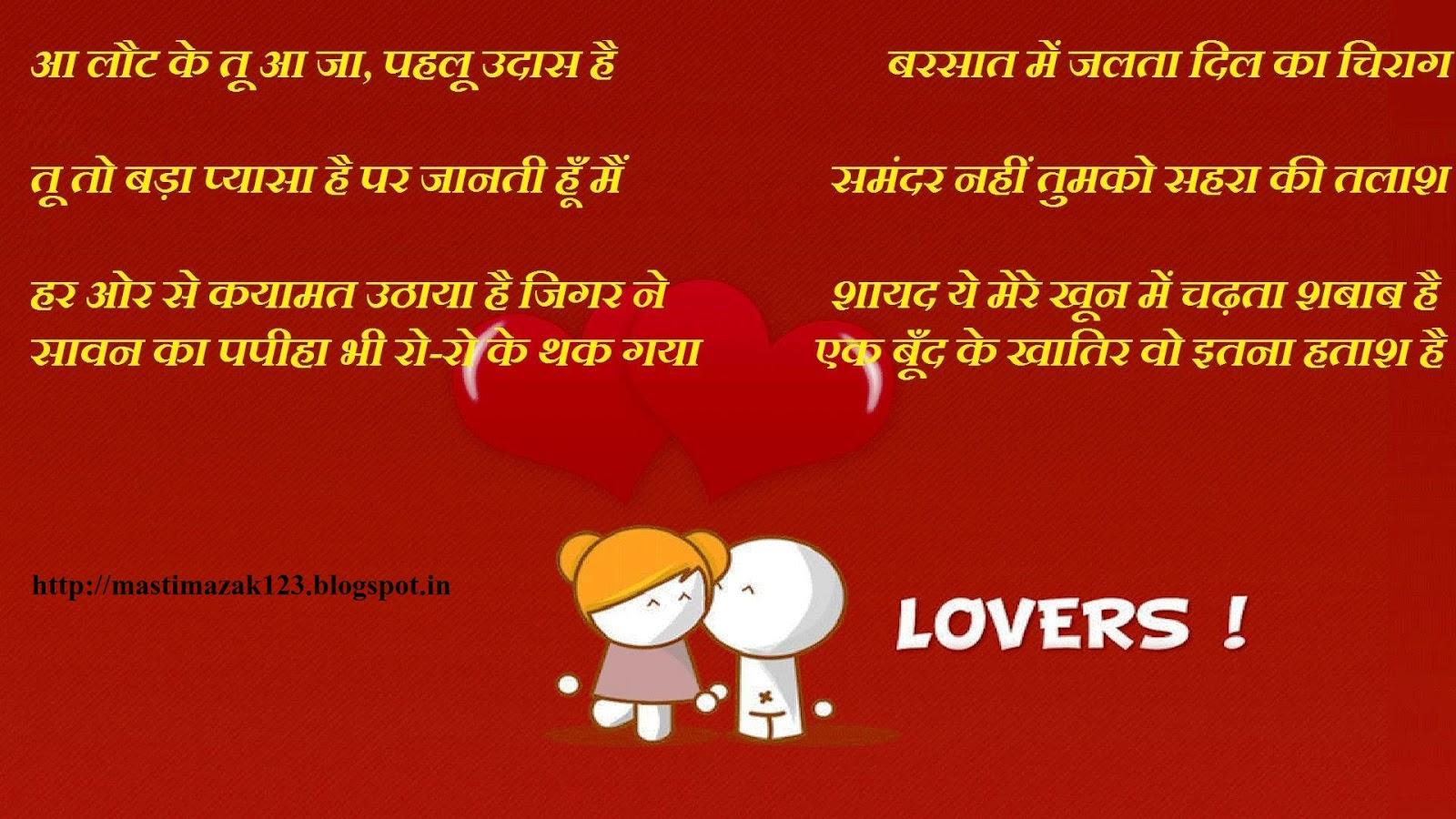 Masti Mazak Romantic Love Msg In Hindi Romantic Sms For Her Love Sms