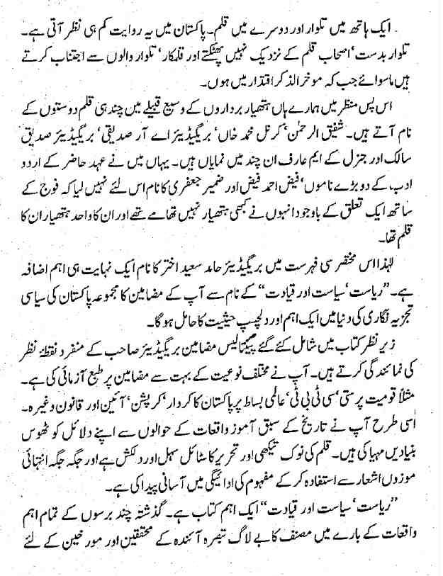 Hamid Saeed books