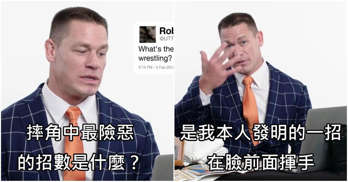 B.C. & Lowy: 「誰能比我狂!」約翰希南霸氣回應網友關於摔角的問題