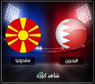 bahrain-vs-macedonia
