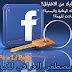 حماية حسابك من الاختراق Facebook والتأكيد بالهوية الرسمية (الوطنية) بعد التحديث الاخير 2015